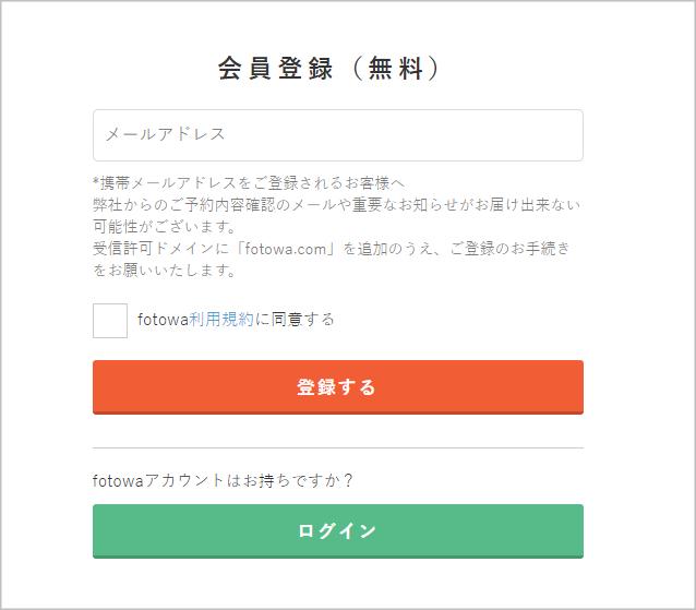 fotowa 口コミ 評判