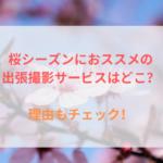 桜シーズン 入学式 タイミング