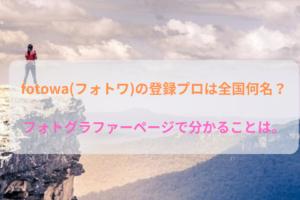 fotowa(フォトワ)の登録プロは全国何名 フォトグラファーページ