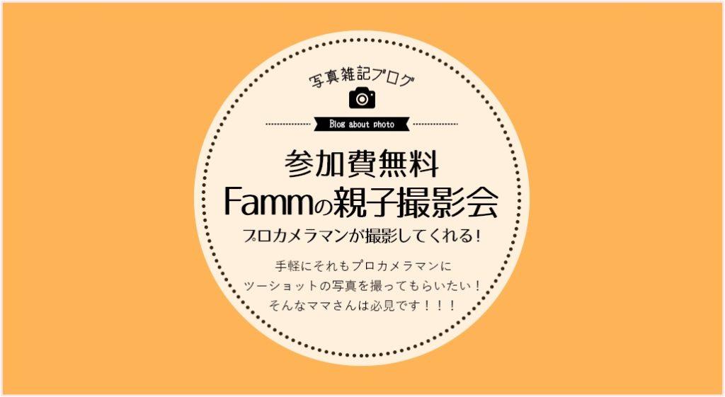 Famm無料撮影会 口コミ サービス内容