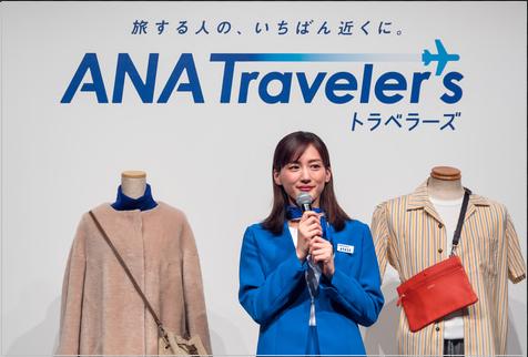 ANA手ぶら旅行サービス