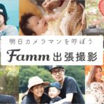 Famm出張撮影 クーポン キャンペーン