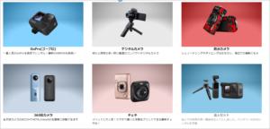 Tavishot(タビショット) カメラレンタル メリット