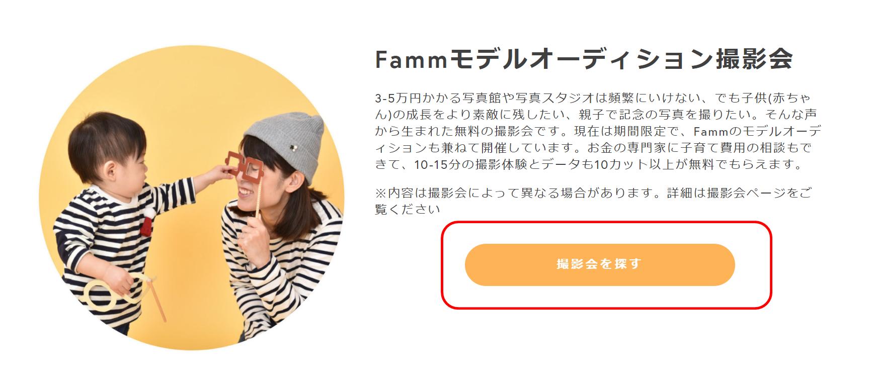 Famm無料撮影会 予約方法