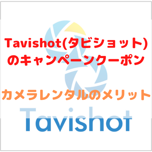 Tavishot(タビショット) キャンペーンクーポン カメラレンタル