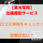 美光写苑 出張撮影サービス 口コミ 評判