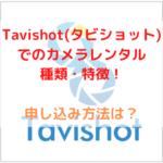 Tavishot(タビショット) カメラレンタル種類 特徴 申し込み方法